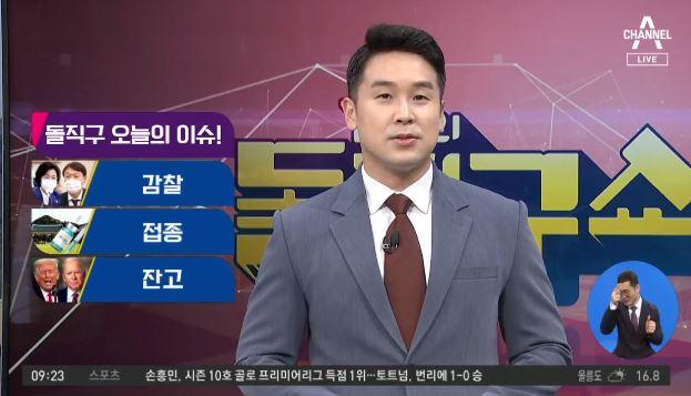 [2020.10.27] 김진의 돌직구쇼 597회