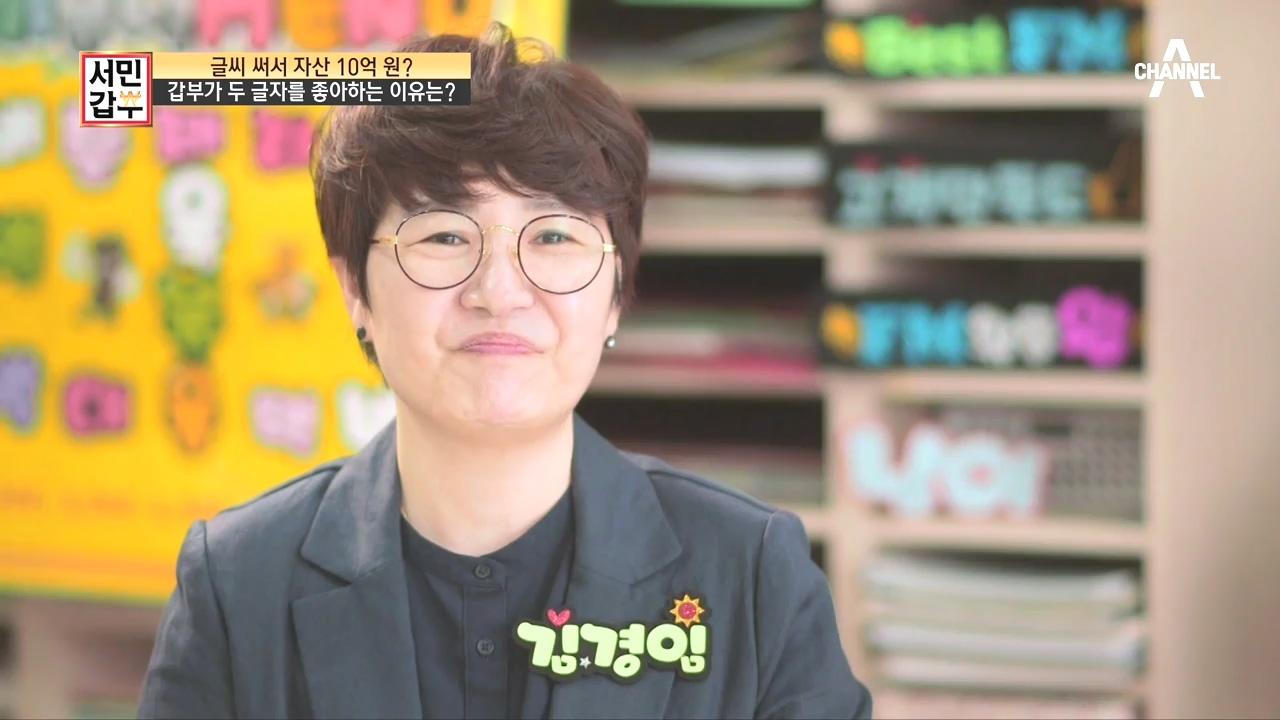 서민갑부 303회