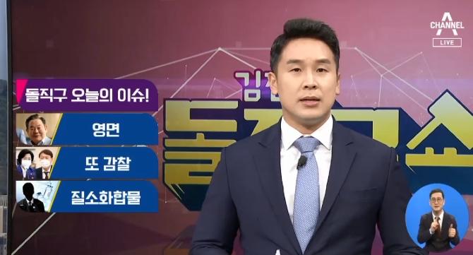 [2020.10.28] 김진의 돌직구쇼 598회