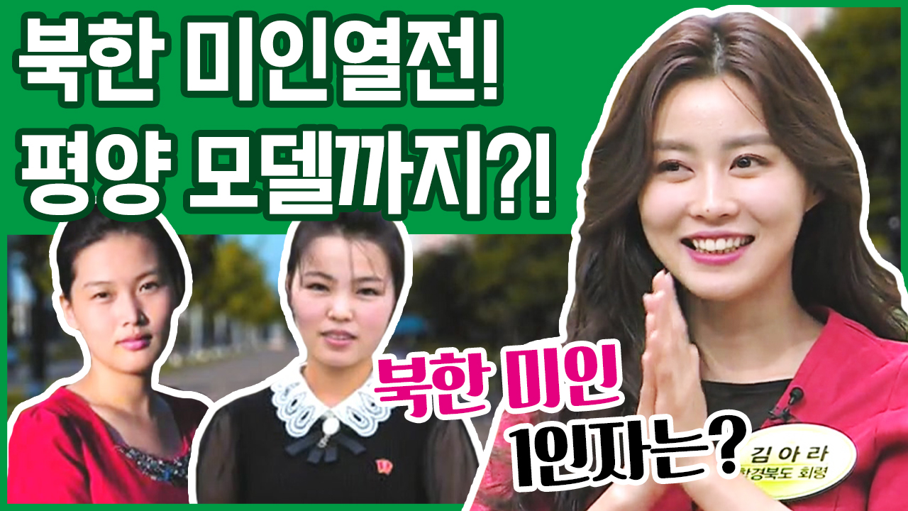 [이만갑 모아보기] 북한 평양에는 '이런 미인'들이 있....