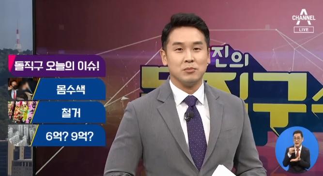 [2020.10.29] 김진의 돌직구쇼 599회