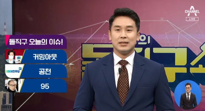 [2020.10.30] 김진의 돌직구쇼 600회