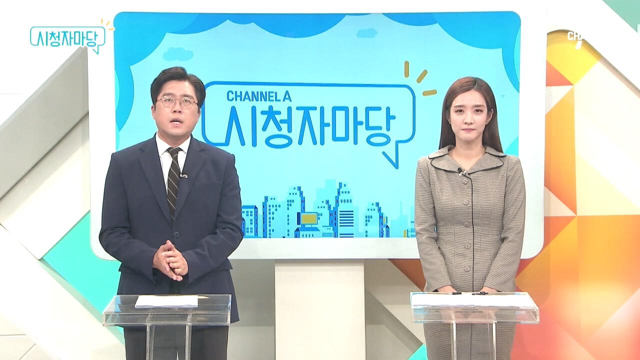채널A 시청자 마당 465회
