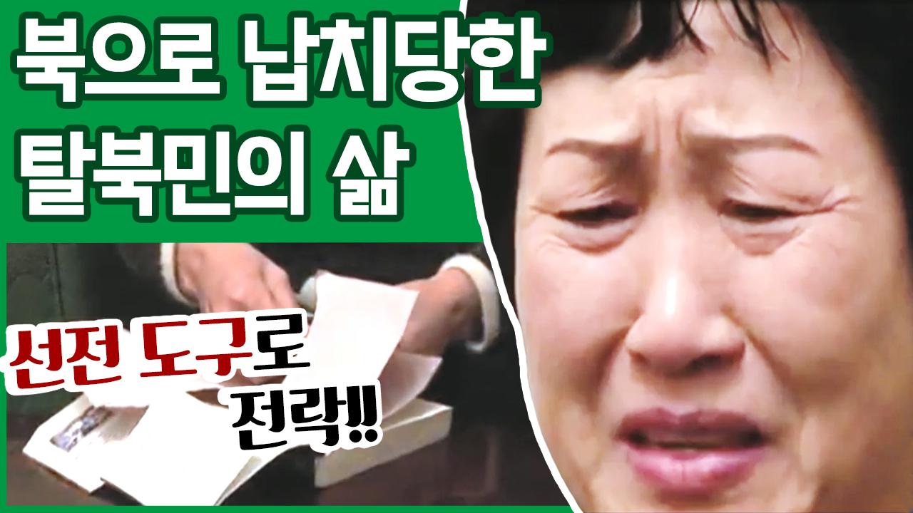 [이만갑 모아보기] 다시 북한으로 끌려가는 탈북민들......