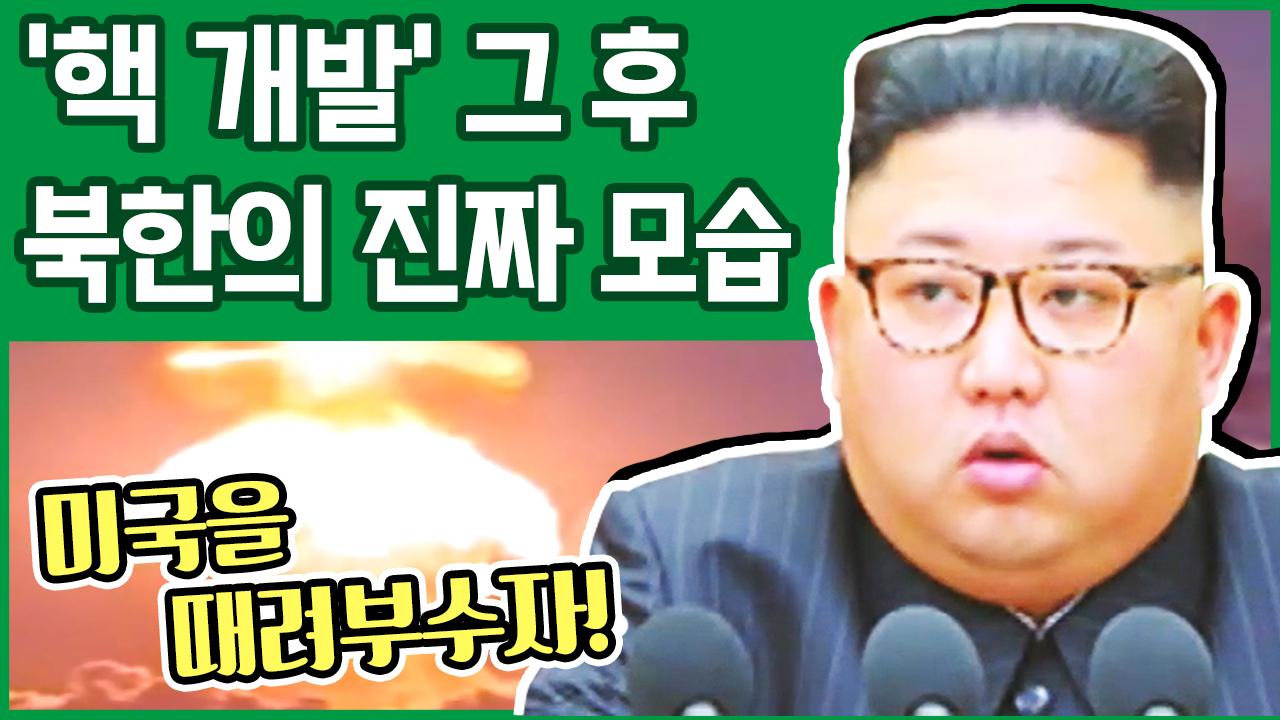[이만갑 모아보기] '핵 개발' 후 북한이 망하고 있다....