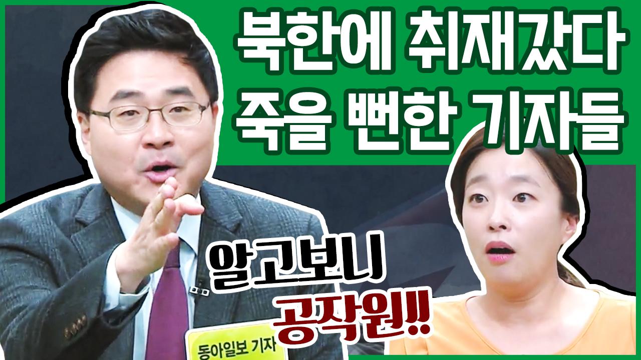 [이만갑 모아보기] 북한을 방문한 한국 기자들! 공작원....