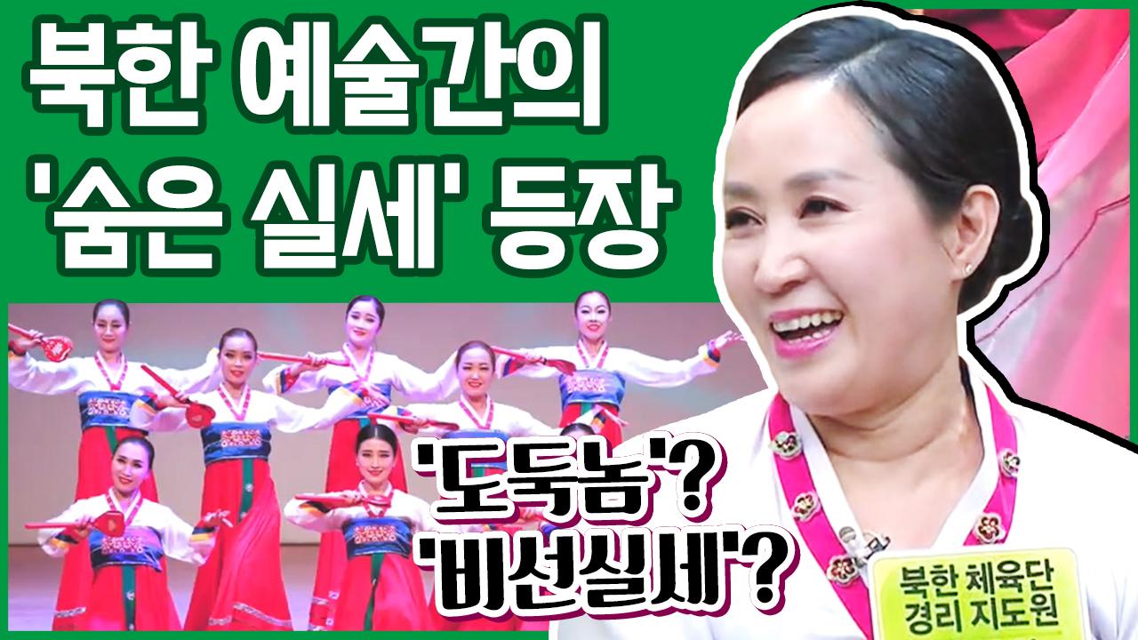 [이만갑 모아보기] 탈북한 '북한 예술단' 단장! 북한....
