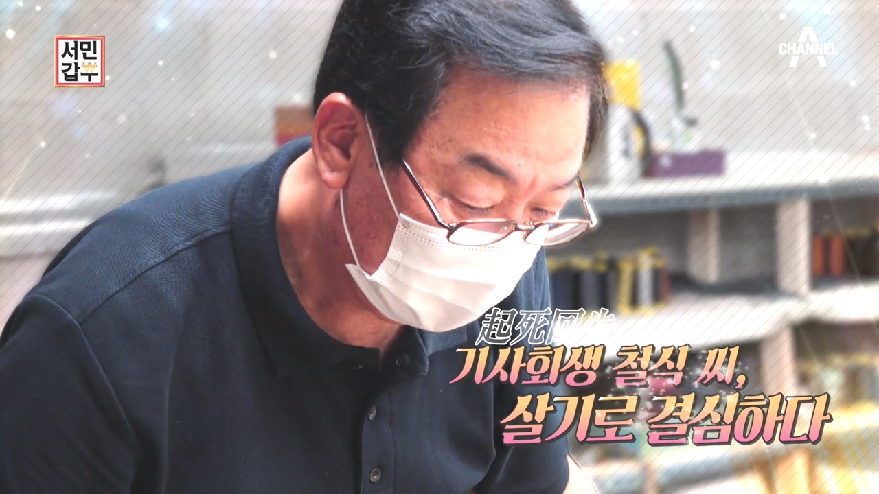 서민갑부 304회