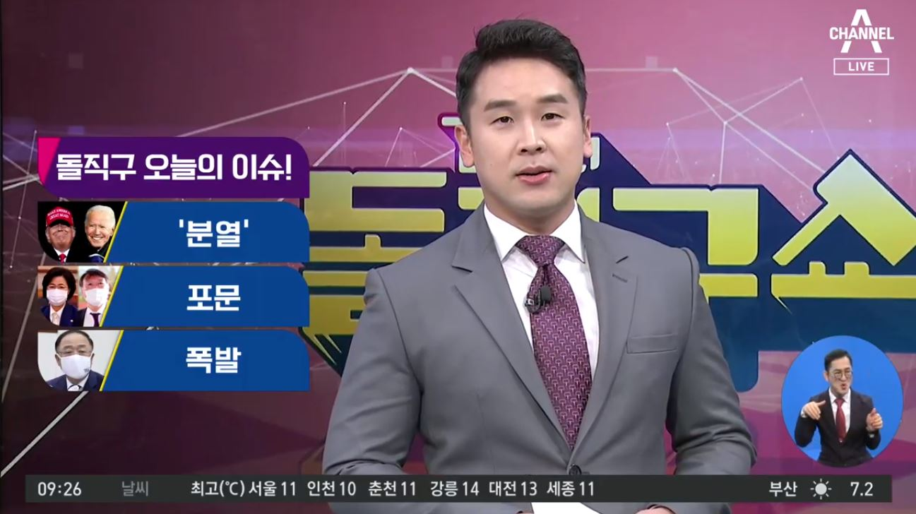 [2020.11.4] 김진의 돌직구쇼 603회