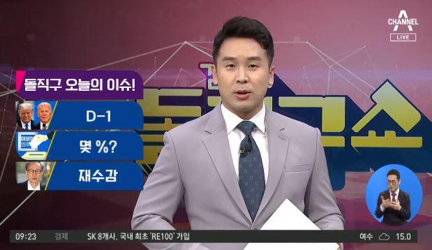 [2020.11.2] 김진의 돌직구쇼 601회