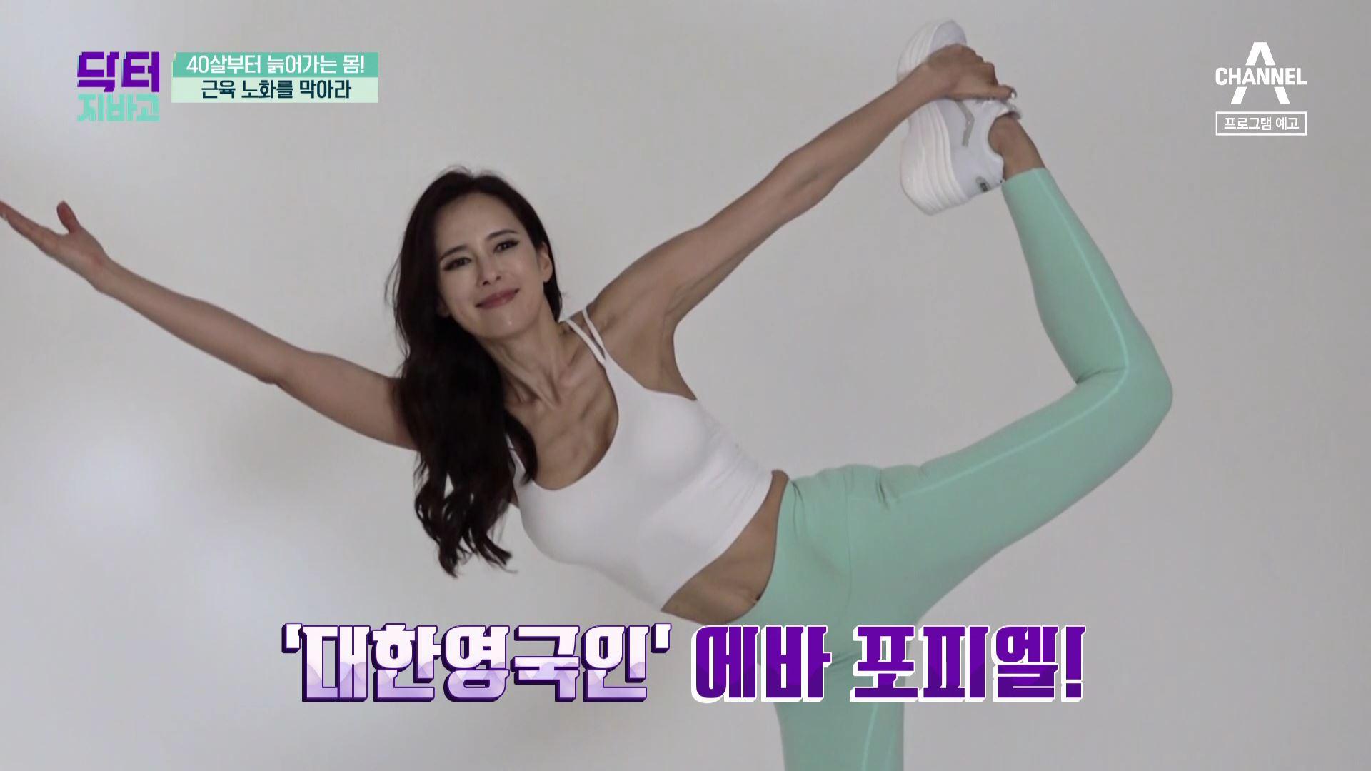 [예고] 40살부터 늙어가는 몸! 근육 노화를 막아라