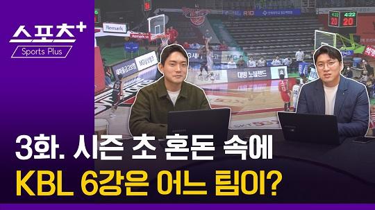 [스포츠 작전타임]3화. 시즌 초 혼돈 속에 KBL 6....