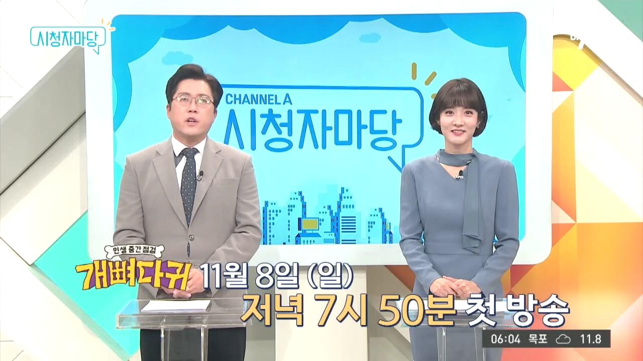 채널A 시청자 마당 466회