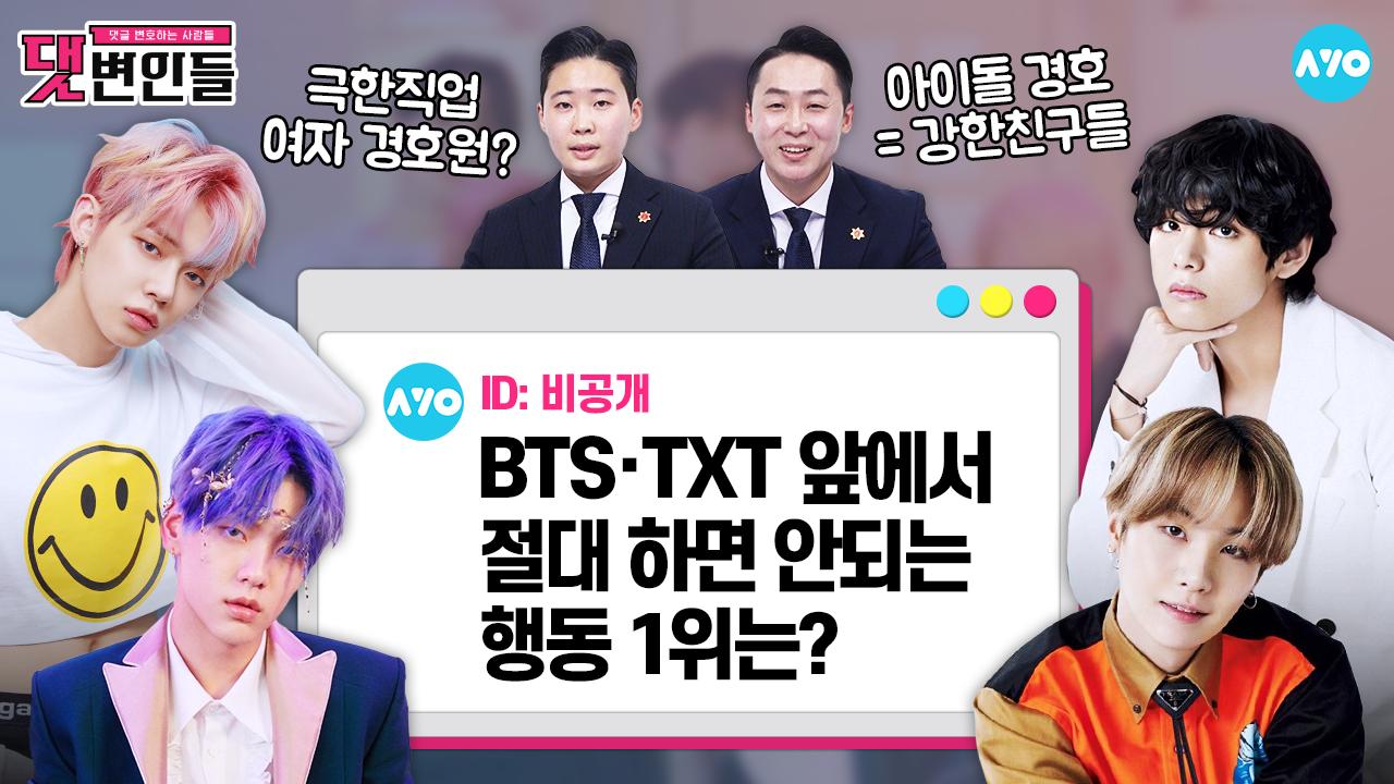 BTS·투모로우바이투게더 '사생' 퇴치…OO에게 맡기면....