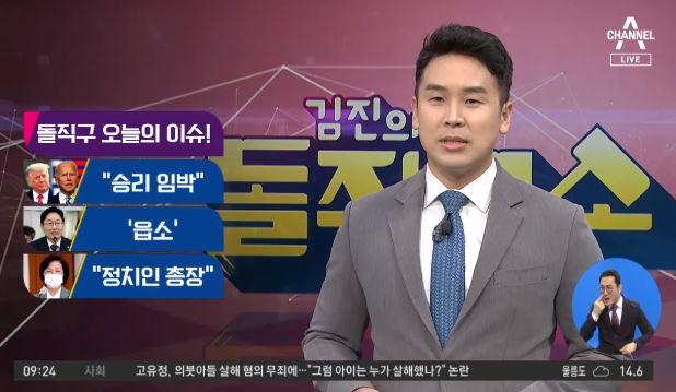 [2020.11.6] 김진의 돌직구쇼 605회
