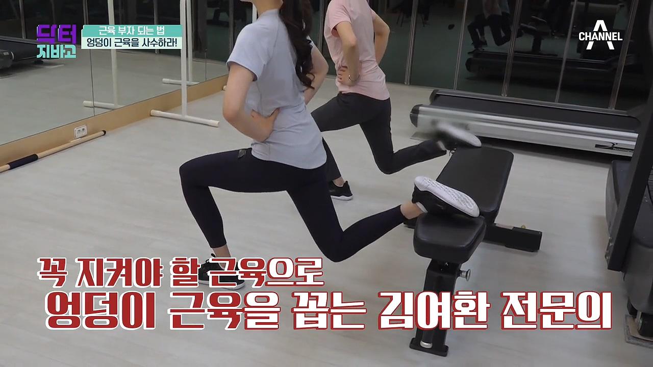 근력을 키우고 싶다면 엉덩이 근육을 집중 공략하라!