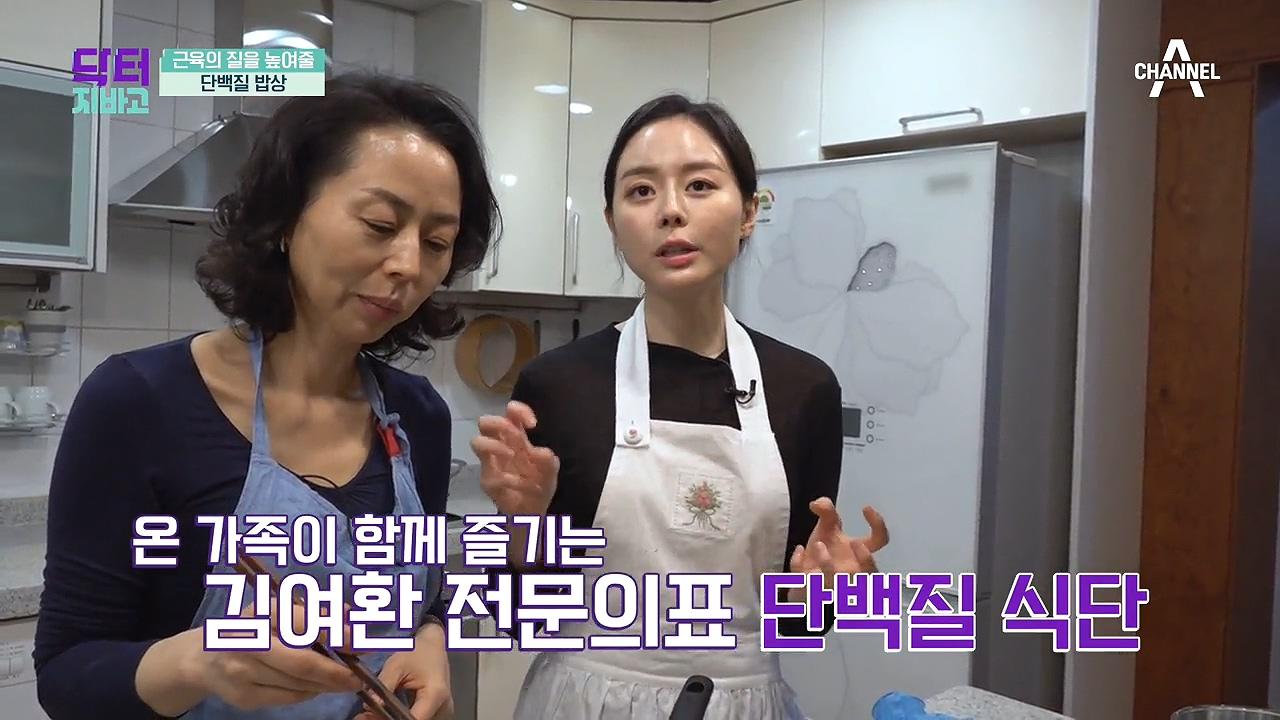 [단백질 식단] 전문의의 집밥 공개! 달걀 흰자로만 계....