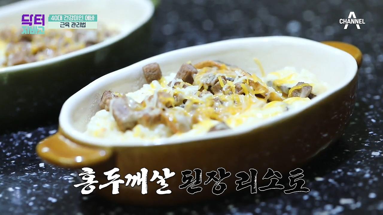 단백질과 맛 모두 잡은 '홍두깨살 된장 리소토' 레시피