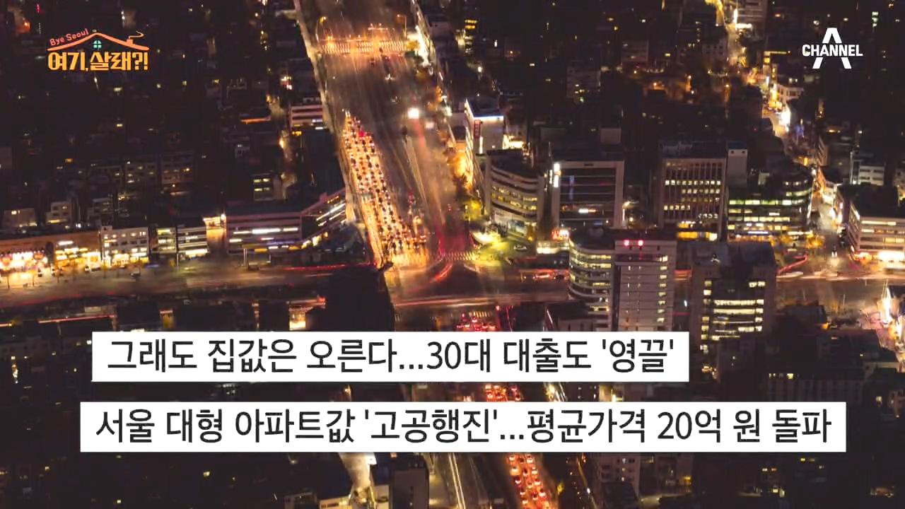 Bye Seoul 여기, 살래?! 1회