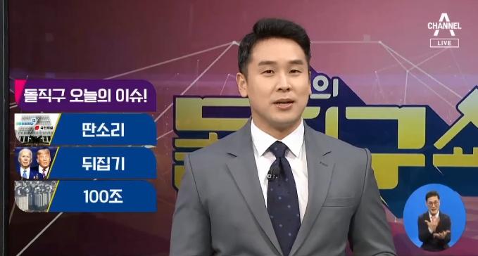 [2020.11.10] 김진의 돌직구쇼 607회