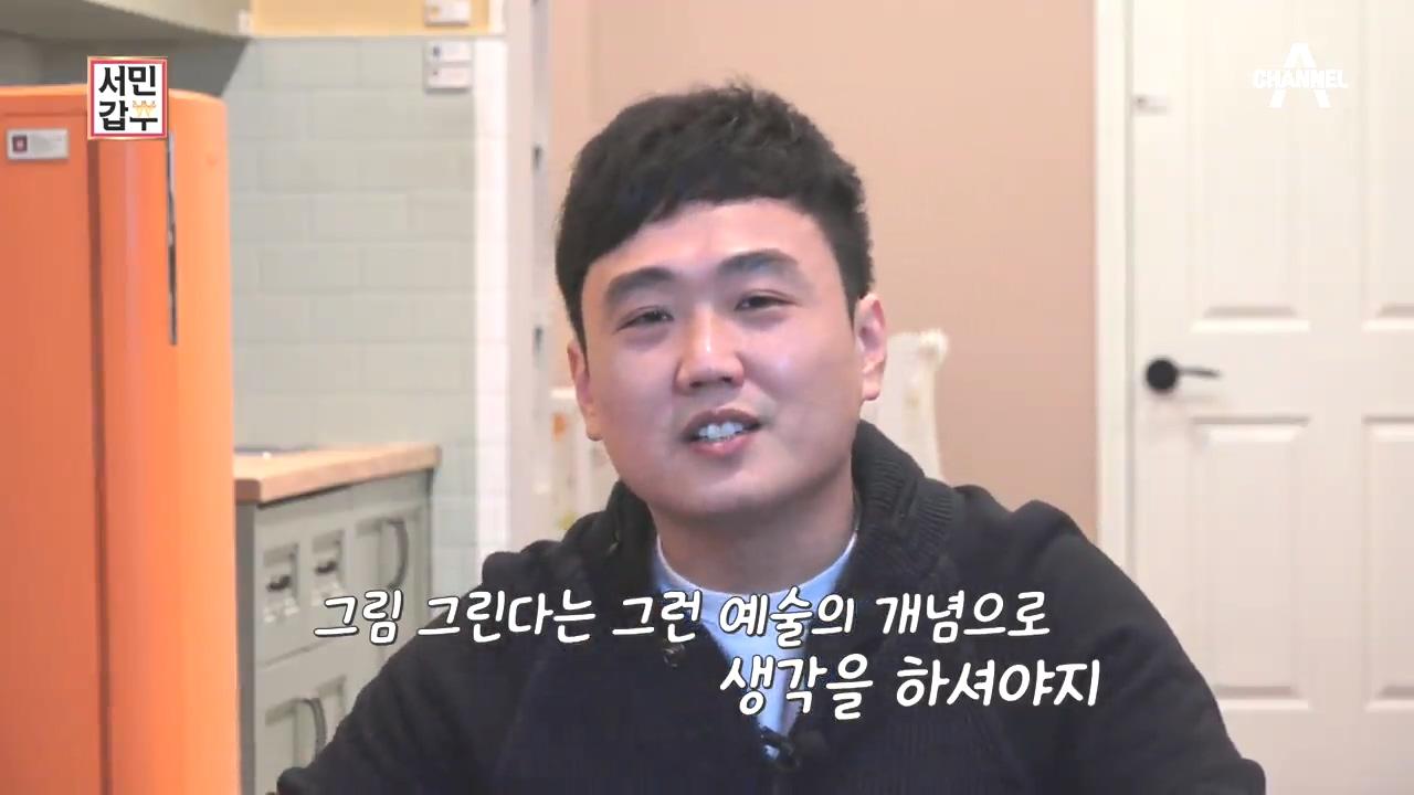 서민갑부 305회