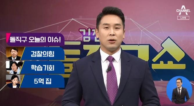 [2020.11.11] 김진의 돌직구쇼 608회