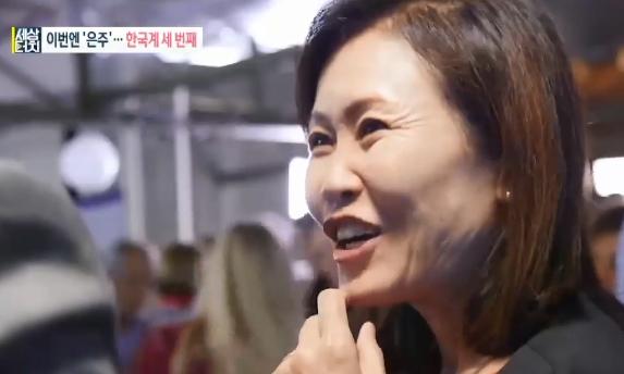 [세상터치]이번엔 '은주'…한국계 세번째 / '흙수저'....