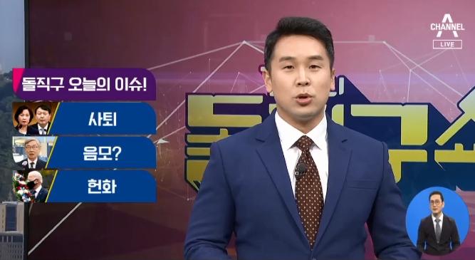 [2020.11.12] 김진의 돌직구쇼 609회