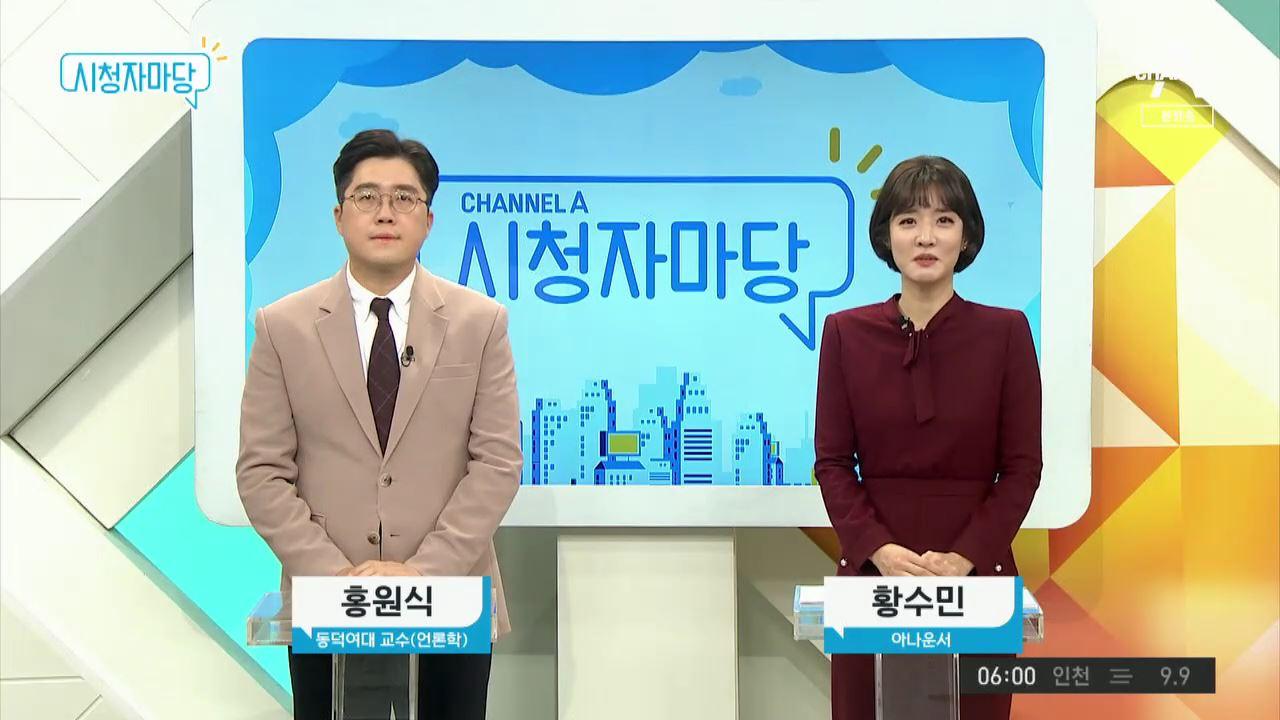 채널A 시청자 마당 467회