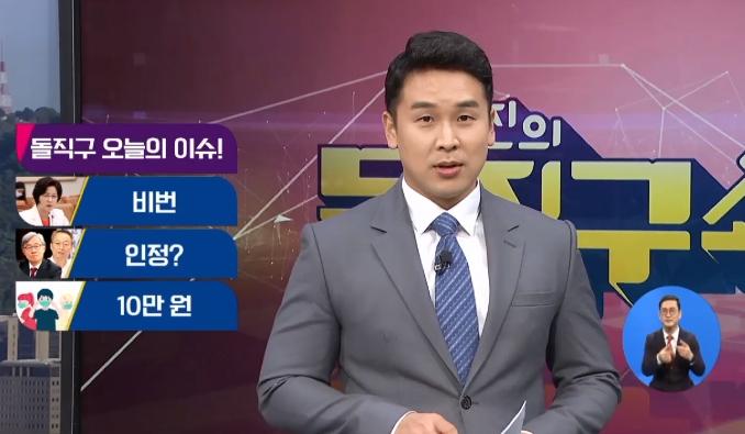 [2020.11.13] 김진의 돌직구쇼 610회
