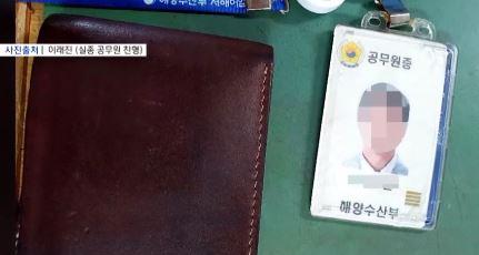 [뉴스를 보다]'서해 피격 사건' 두 달…부인·아들 심....