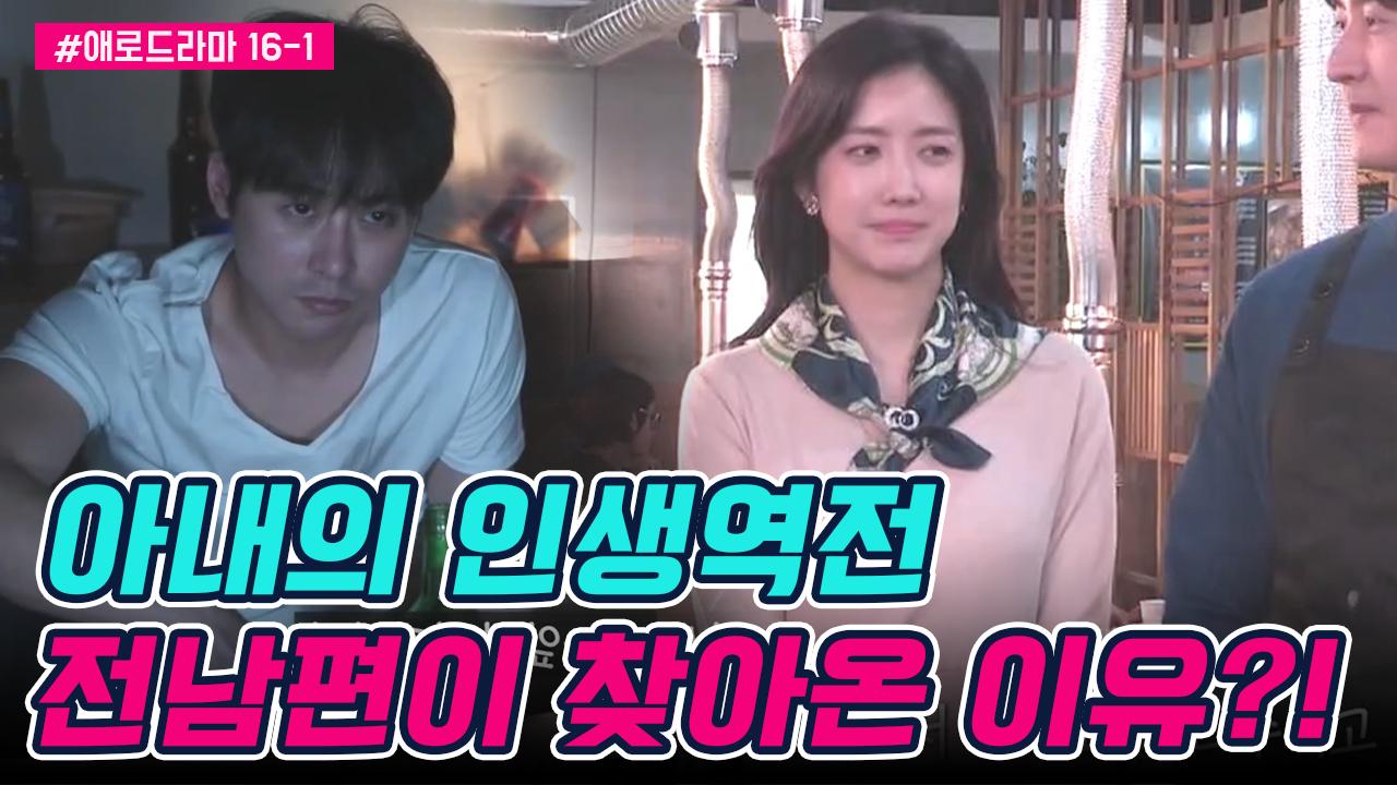 [#애로드라마 16-1회] 대박 식당으로 인생 역전한 ....