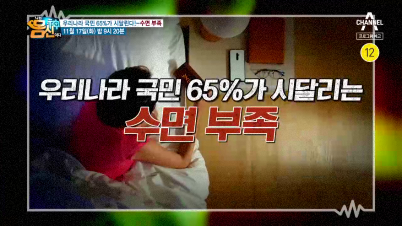 [예고] 우리나라 국민 65%가 시달리는 '수면 부족!....