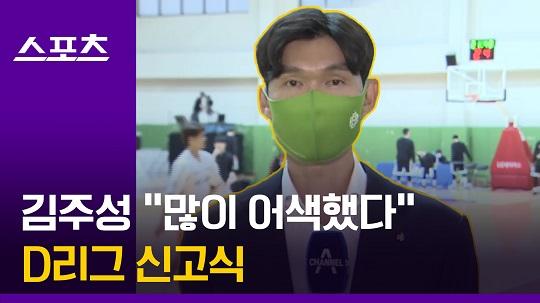"""""""많이 어색했다"""" 김주성 코치의 D리그 신고식(feat...."""