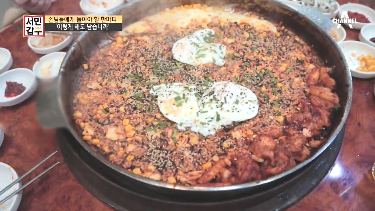 서민갑부 306회