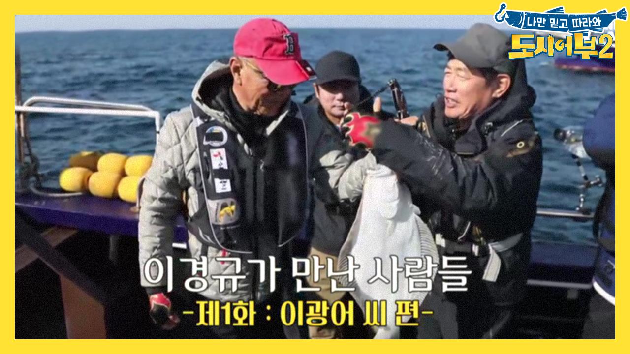 [선공개] 이광어 씨 지금 만나러 갑니다.