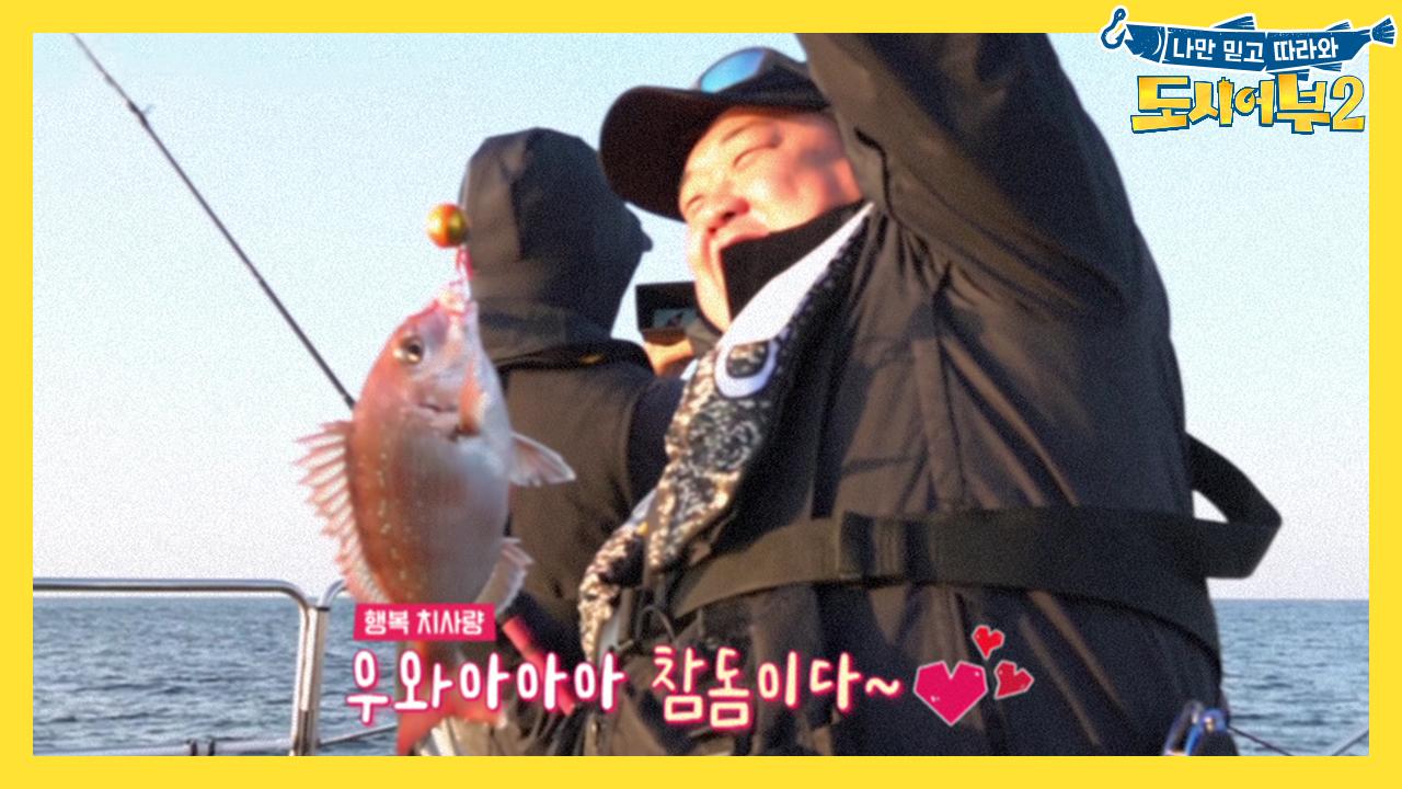 [선공개] 김준현 참돔 히트! 오늘부로 노피시 캐릭터와....