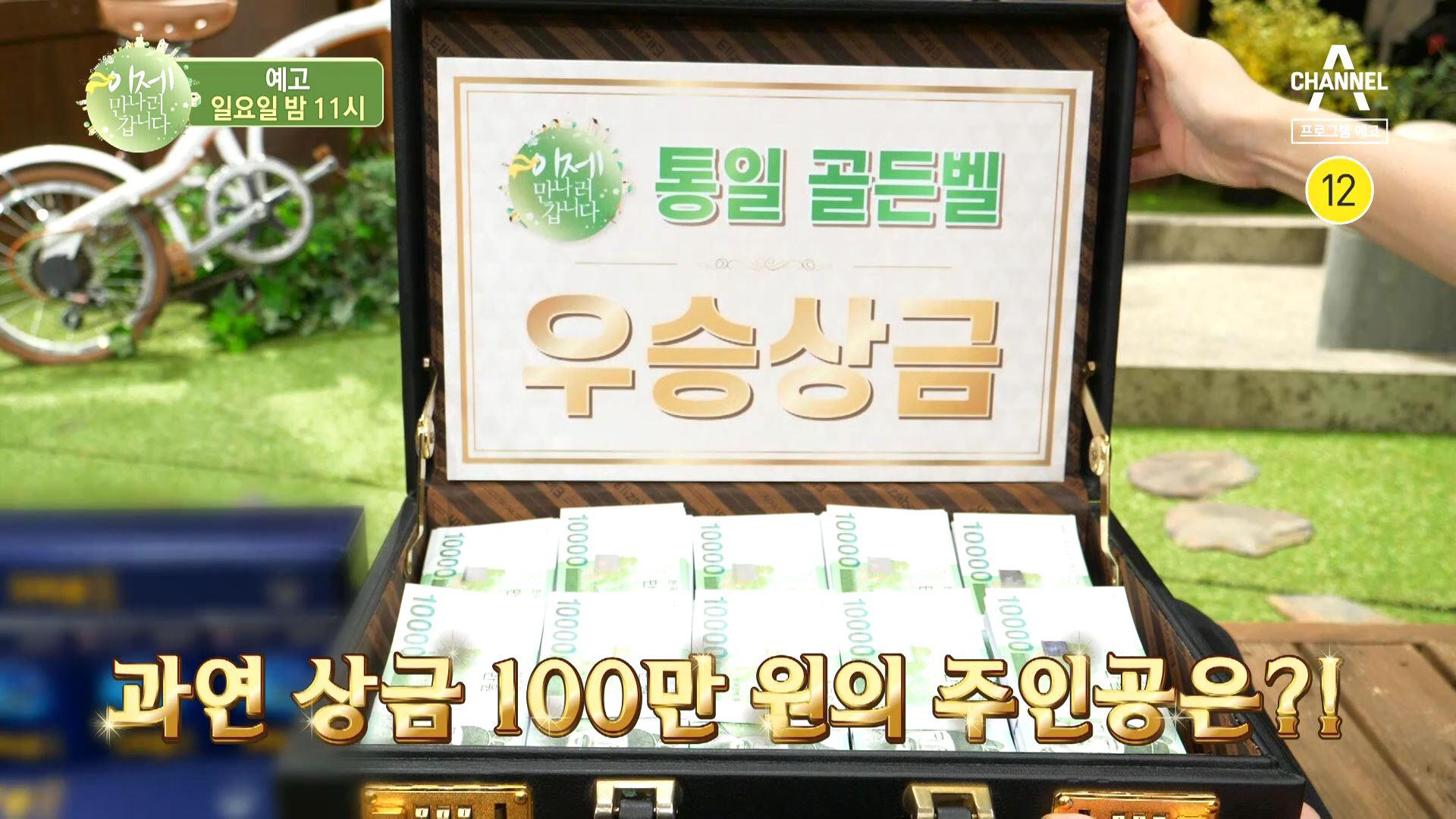 [예고] 100만원의 상금을 위한 치열한 경쟁, 특집!....