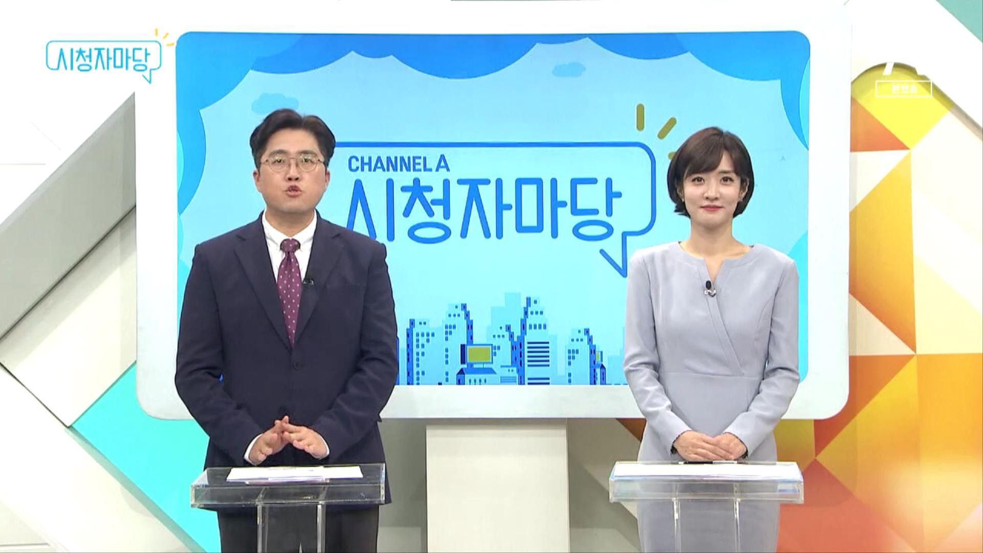채널A 시청자 마당 468회
