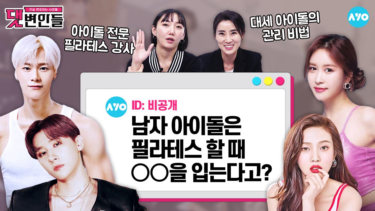 레드벨벳·여자친구·오마이걸·우주소녀…필라테스 하는 이유....