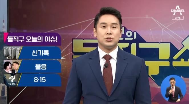 [2020.11.20] 김진의 돌직구쇼 615회