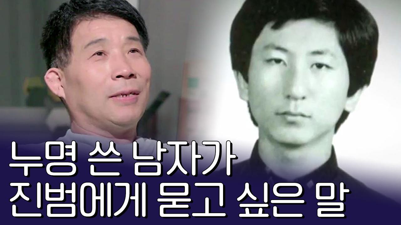 '화성 8차 사건' 재심 청구인 윤성여와 그를 믿어준 ....