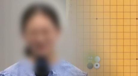 천재 바둑소녀 무너트린 'AI의 유혹'…'자격정지 1년....