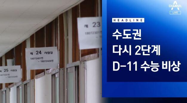 11월 22일 오늘의 주요뉴스