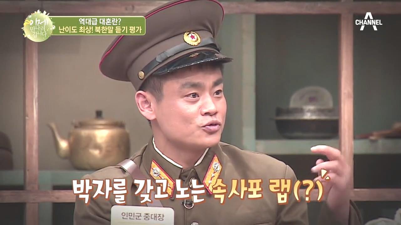 ★★난이도 최상★★ 역대급 혼란 가져온 '정민우 중대장....