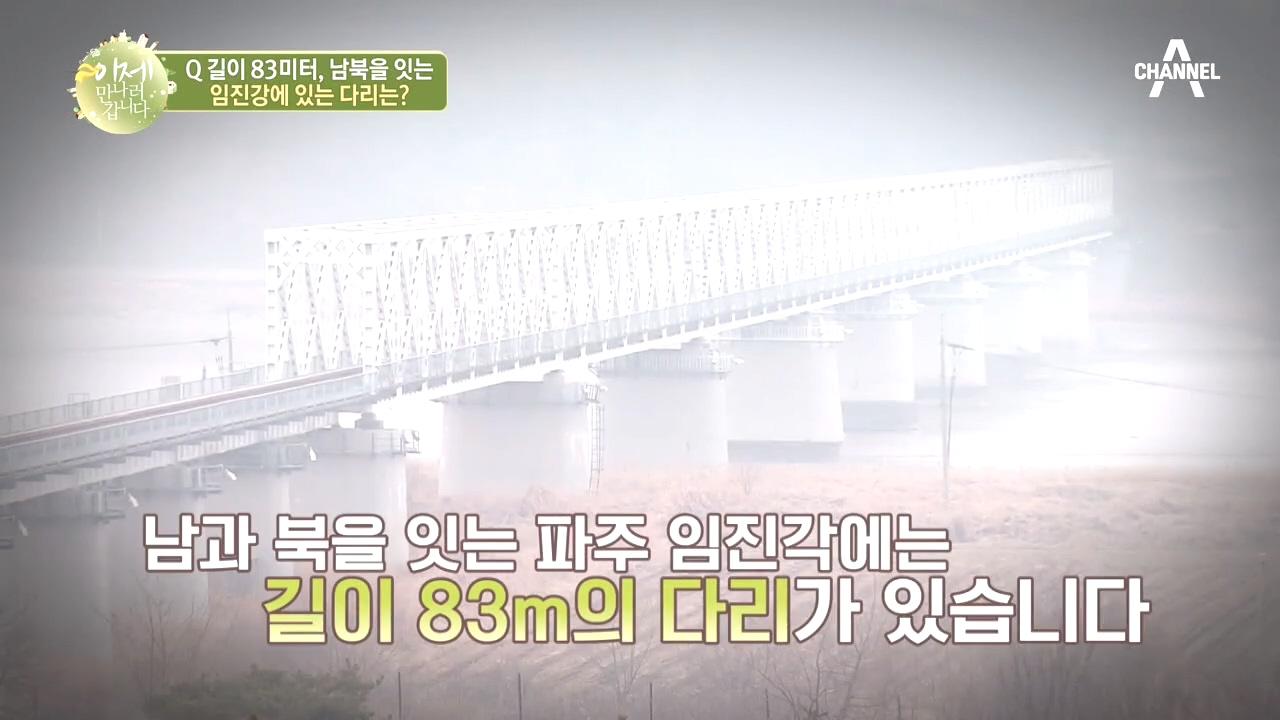 길이 83m! 남북을 잇는 임진강에 있는 다리의 이름은....