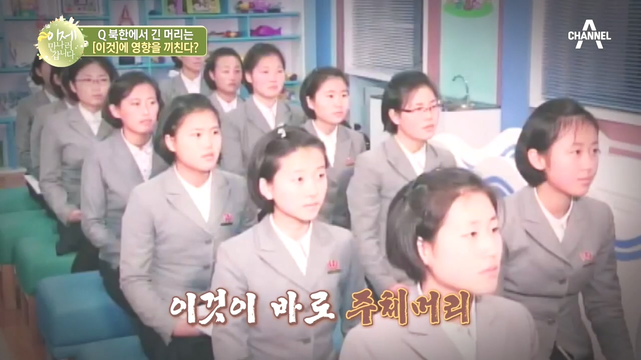 ∑북한에 긴 머리가 없는 이유? 긴 머리에 얽힌 북한식....