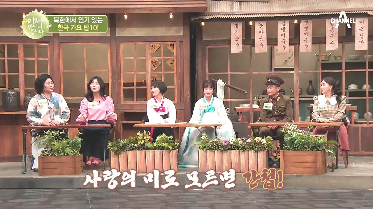 ※북한 주민 MP3 필수곡※ 국민가요로 사랑받는 '최진....