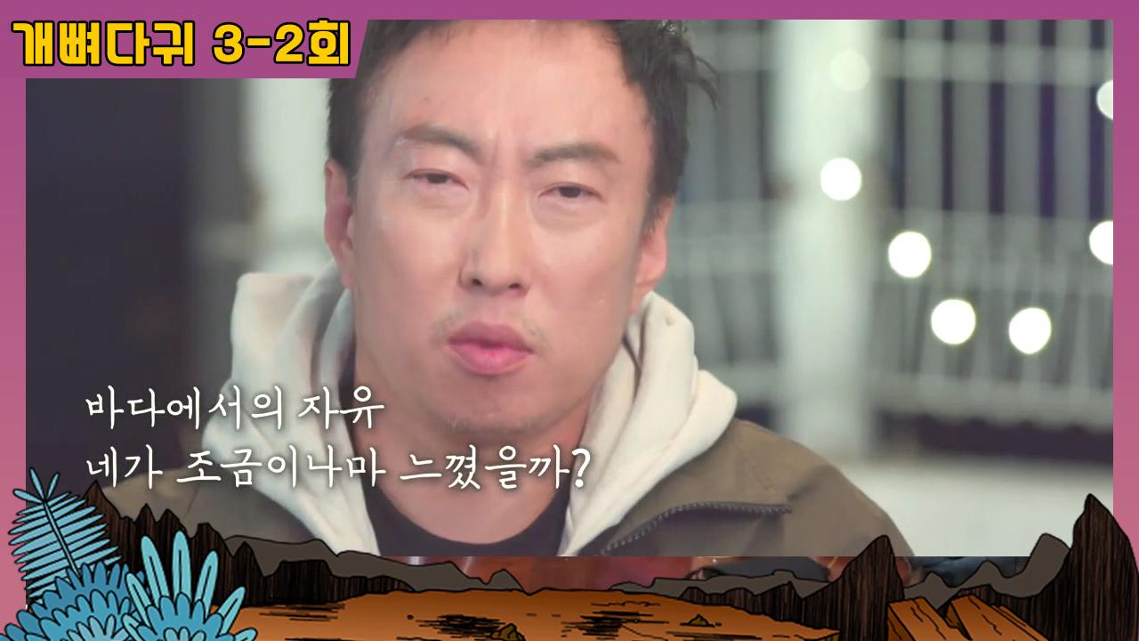 명수의 30년 지기 절친 '김철민', 그가 꿈꾸는 가장....