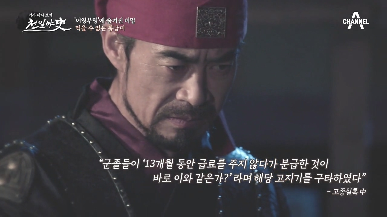 천일야사 205회